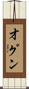 Ogun Vertical Wall Scroll