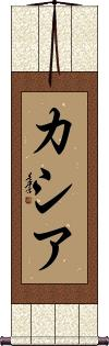 Cassia Vertical Wall Scroll