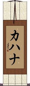 Kahana Wall Scroll
