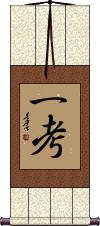 Consideration / Thought / Ikko Vertical Wall Scroll