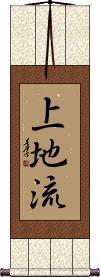 Uechi-Ryu Wall Scroll