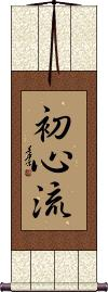 Shoshin-Ryu Vertical Wall Scroll