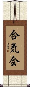 Aikikai Vertical Wall Scroll