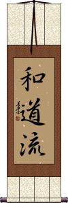 Wado-Ryu Wall Scroll