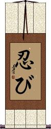 Shinobi / Ninja Outcast Vertical Wall Scroll