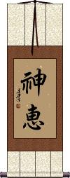 Grace of God / Divine Blessing Wall Scroll