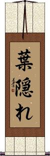 Hiding in the Leaves - Hagakure Wall Scroll