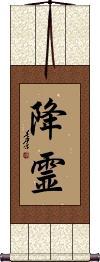 Kourei Wall Scroll