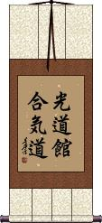 Kodokan Aikido Vertical Wall Scroll