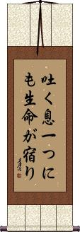 Life in Every Breath Vertical Wall Scroll