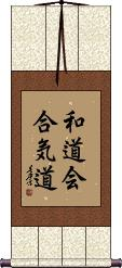 Wado-Kai Aikido Vertical Wall Scroll
