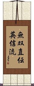 Muso Jikiden Eishin-Ryu Vertical Wall Scroll