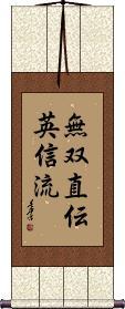 Muso Jikiden Eishin-Ryu Wall Scroll