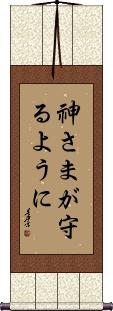God Bless You / God Be With You Vertical Wall Scroll