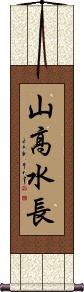 High Mountain Long River Wall Scroll