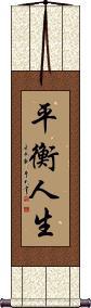 Life in Balance / Balancing Life Wall Scroll