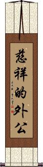 Loving Grandfather Wall Scroll