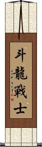 Dragon Warrior Wall Scroll