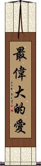 Greatest Love Wall Scroll