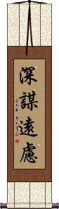 Far-Sighted in Deep Thought Wall Scroll
