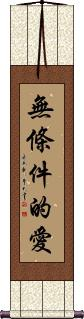 Unconditional Love Wall Scroll