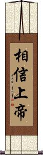 Trust in God / In God We Trust Wall Scroll