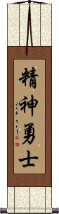 Soul of a Warrior Wall Scroll