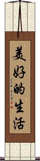The Good Life / Beautiful Life Wall Scroll