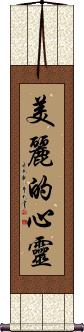Beautiful Heart / Beautiful Spirit Wall Scroll