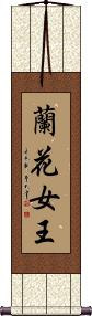Orchid Queen Wall Scroll