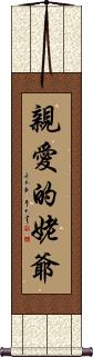 Dear Grandfather Wall Scroll
