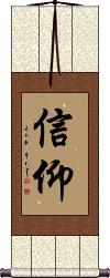 Religious Devotion / Faith in God / Religious Faith Wall Scroll