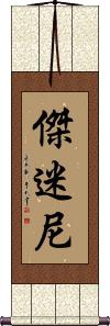 Gemini Wall Scroll