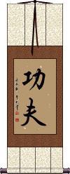 Kung Fu / Gong Fu Wall Scroll