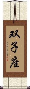 Gemini Zodiac Symbol / Sign Wall Scroll