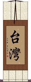 Taiwan Wall Scroll