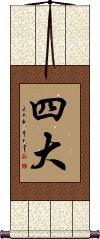 Shidai / Sida / Mahabhuta Wall Scroll