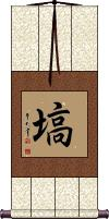 Hanawa Wall Scroll