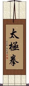 Tai Chi Chuan / Tai Ji Quan Wall Scroll