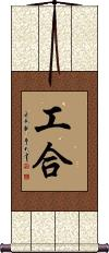 Gung Ho Wall Scroll