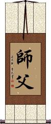 Fatherly Master / Sifu / Shi Fu / Shifu Wall Scroll