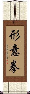 Xing Yi Quan Wall Scroll