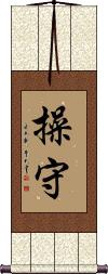 Fidelity / Personal Integrity / Honor Wall Scroll