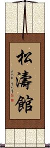 Shotokan Wall Scroll