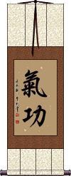 Qi Gong / Chi Kung Wall Scroll