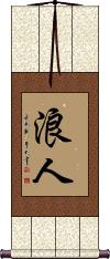 Ronin / Masterless Samurai