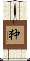 Pug / Pekingese Wall Scroll