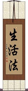 Way of Life / Art of Life Wall Scroll