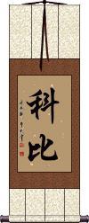 Kobe Wall Scroll