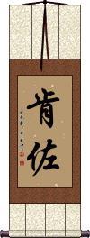 Kenzo Wall Scroll